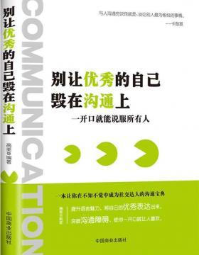 《别让优秀的自己毁在沟通上》-高美-PDF电子书-下载