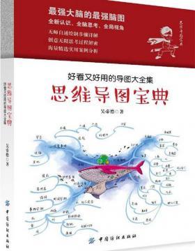 思维导图宝典:好看又好用的导图大全集-扫描版-PDF电子书-下载