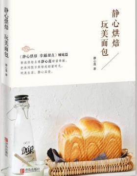 静心烘焙 玩美面包-静心莲-高清彩色扫描版-PDF电子书-下载