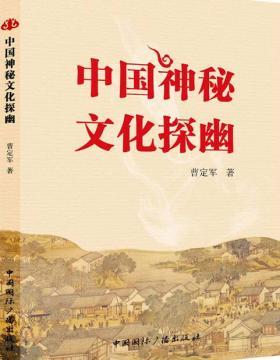 中国神秘文化探幽-扫描版-PDF电子书-下载