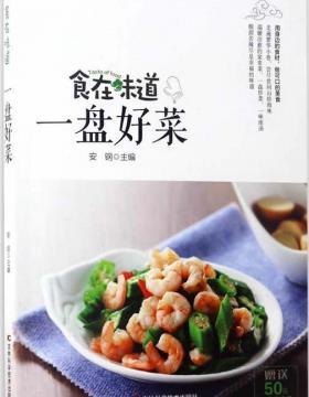 食在味道 一盘好菜-用身边的食材做可口的美食-全彩扫描版-PDF电子书-下载