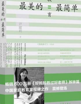 最美的教育最简单-好妈妈胜过好老师姊妹篇-尹建莉-PDF电子书-下载