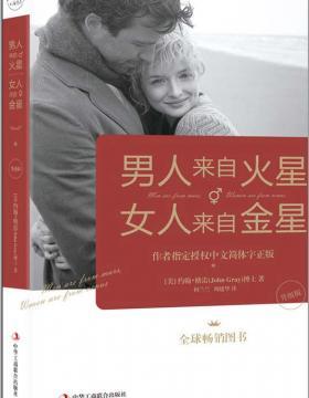 男人来自火星,女人来自金星(升级版)-PDF电子书-下载
