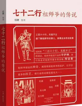 七十二行祖师爷的传说-任骋-PDF电子书-下载