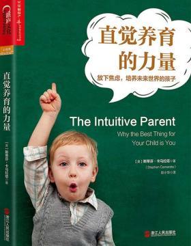 直觉养育的力量:放下焦虑,培养未来世界的孩子-PDF电子书-下载