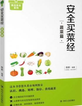 安全买菜经:蔬菜篇-教您一眼看清放心蔬菜-全城扫描版-PDF电子书-下载