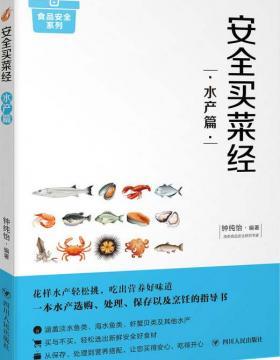 安全买菜经:水产篇-教您一眼挑出优质水产-全城扫描版-PDF电子书-下载