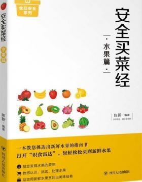 安全买菜经:水果篇-教您一眼挑出优质水果-全城扫描版-PDF电子书-下载