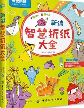 新编智慧折纸大全-中国纺织-创意手工书-扫描版-PDF电子书-下载