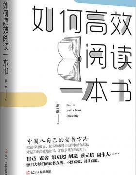如何高效阅读一本书:中国人自己的读书方法-廖一航-扫描版-PDF电子书-下载