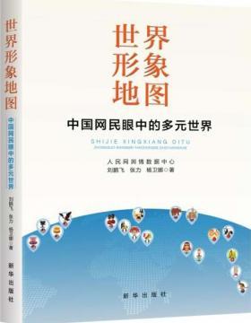世界形象地图:中国网民眼中的多元世界-入选亚洲文明十本好书 -PDF电子书-下载