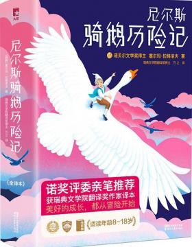 尼尔斯骑鹅历险记/尼尔斯骑鹅旅行记-童话故事-PDF电子书-下载
