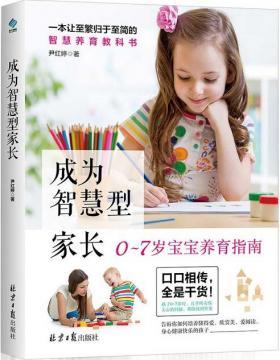 成为智慧型家长-尹红婷-PDF电子书-下载