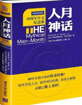 人月神话(20周年中文纪念版)-颠覆项目管理领域-PDF电子书-下载
