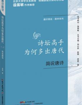 诗坛高手为何多出唐代:简说唐诗-V版-PDF电子书-下载
