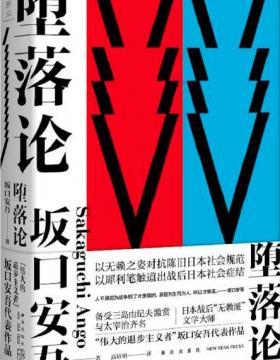 堕落论-坂口安吾-随笔和日本战后评论文集-PDF电子书-下载