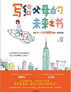 写给父母的未来之书:抓住0-7岁关键期培养一生的优势-PDF电子书-下载