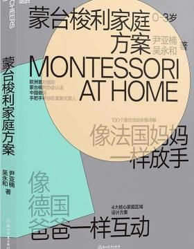 蒙台梭利家庭方案-拿来即用的在家蒙氏方案-PDF电子书-下载