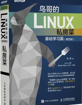 鸟哥的Linux私房菜 基础学习篇 第四版-Linux入门书-PDF电子书-下载