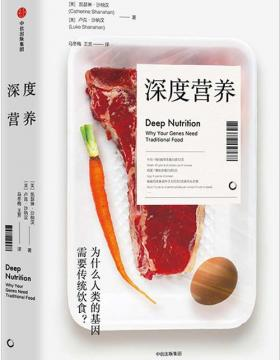 深度营养-关于营养读这本书就够了-PDF电子书-下载