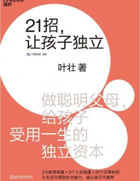 21招,让孩子独立-叶壮-PDF电子书-下载