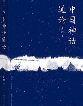 中国神话通论-神话学大师袁珂九十九篇论著-PDF电子书-下载
