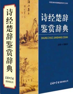 诗经楚辞鉴赏辞典-周啸天-PDF电子书-下载