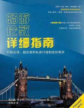 畅游伦敦详细指南(行前必读,超实用的私房行程制定好帮手)-PDF电子书-下载