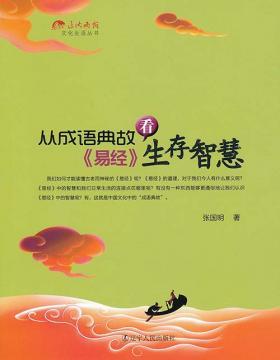 从成语典故看《易经》生存智慧-张国明-PDF电子书-下载