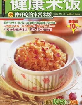 健康米饭-张瑞文-扫描版-PDF电子书-下载