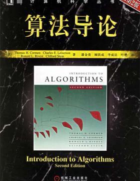 算法导论(原书第2版)-扫描版-PDF电子书-下载