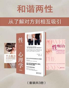 和谐两性:从了解对方到相互吸引(套装共3册)PDF电子书-下载