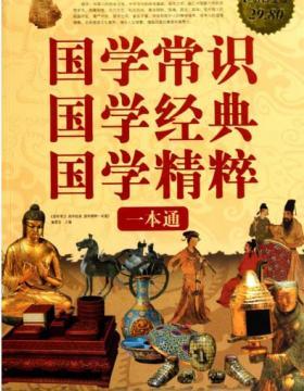 国学常识国学经典国学精粹一本通-完美书签版PDF电子书-下载