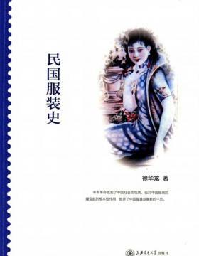 民国服装史-徐华龙-扫描版-PDF电子书-下载