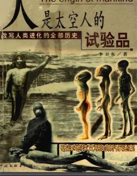 人是太空人的试验品-李卫东-扫描版-PDF电子书-下载