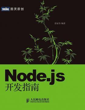 Node.js开发指南-郭家寳BYVoid-PDF电子书-下载