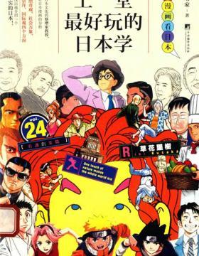 上一堂最好玩的日本学-从漫画看日本-蔡增家-扫描版-PDF电子书-下载