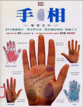 手相学习百科-瑞德-全彩扫描版-PDF电子书-下载