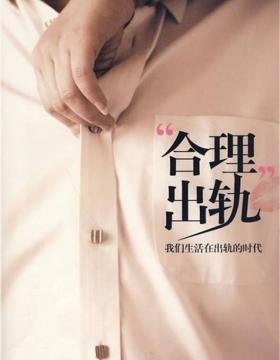 """《""""合理""""出轨》李祝尧-作家出版社-PDF电子书-下载"""