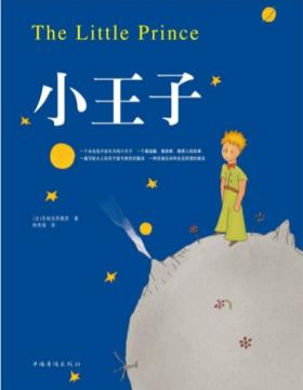 小王子-畅销全球70年-欧洲名著-PDF电子书-下载