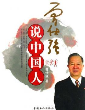 曾仕强说中国人-分析描述中国人-曾仕强-PDF电子书-下载
