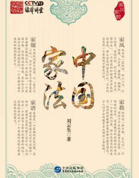 中国家法:家风家教-扫描版-PDF电子书-下载