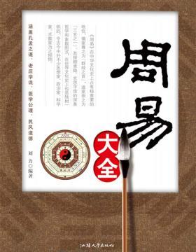 周易大全-刘力-汕头大学-PDF电子书-下载